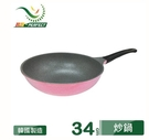 PERFECT 理想 韓國晶鑽不沾炒鍋34CM (無蓋)  輕量型 炒菜鍋 不沾鍋 可用鐵鏟
