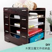 DIY木質五層文件收納盒 化妝品 面紙 抽屜收納盒 桌面收納 小物收納 分類收納《生活美學》