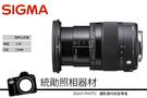 SIGMA 17-70mm F2.8-4 DC Macro OS HSM II 二代 FOR NIKON