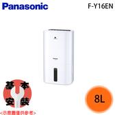 【Panasonic國際】8L 除濕機 F-Y16EN 免運費