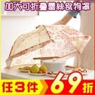 加大可折疊蕾絲食物罩 廚房菜罩 飯菜罩子 防蒼蠅傘罩【AE02714】JC雜貨