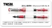三文堂TWSBI-鋼筆-鑽石 580 AL R-龐克粉