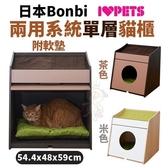 *WANG*日本Bonbi《兩用系統單層貓櫃(附軟墊)》貓跳台/貓櫃【BO75130茶│BO75131米】