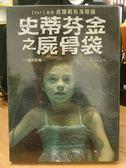 挖寶二手片-R17-038-正版DVD-影集【史蒂芬金之屍骨袋 1碟】-單季影集