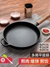 平底鍋 平底鍋不沾鍋無涂層牛排煎鍋烙餅鍋燃氣灶適用鐵 晶彩 99免運LX