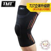 運動護具 護膝運動籃球跑步半月板損傷夏季登山薄款防膝蓋護具裝備男女全館滿額85折