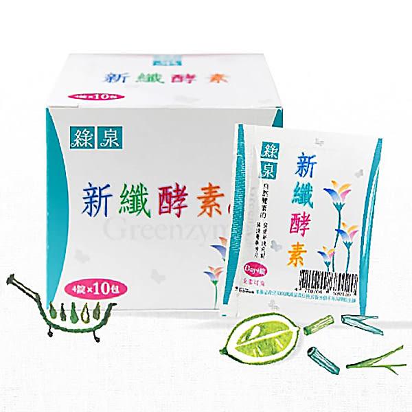 【達觀國際】美的計畫清系列 綠泉新纖酵素錠隨身體驗包 (盒裝10包/一包4錠)