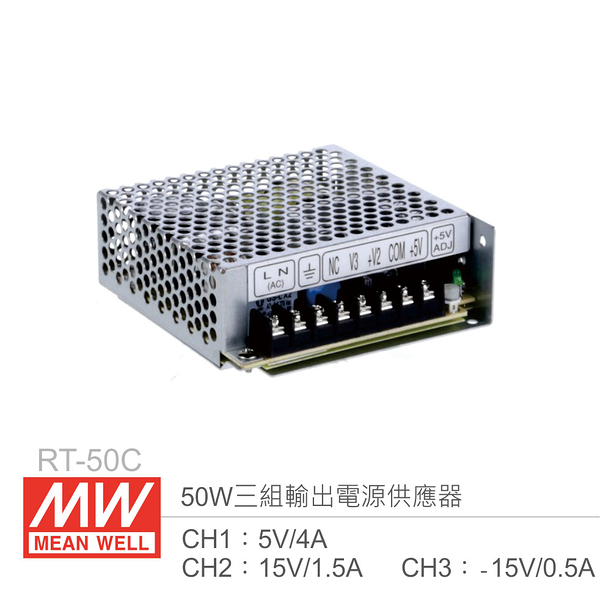MW明緯 RT-50C 三組輸出電源供應器 50W Meanwell 機殼型 Enclosed Type 交換式電源供應器