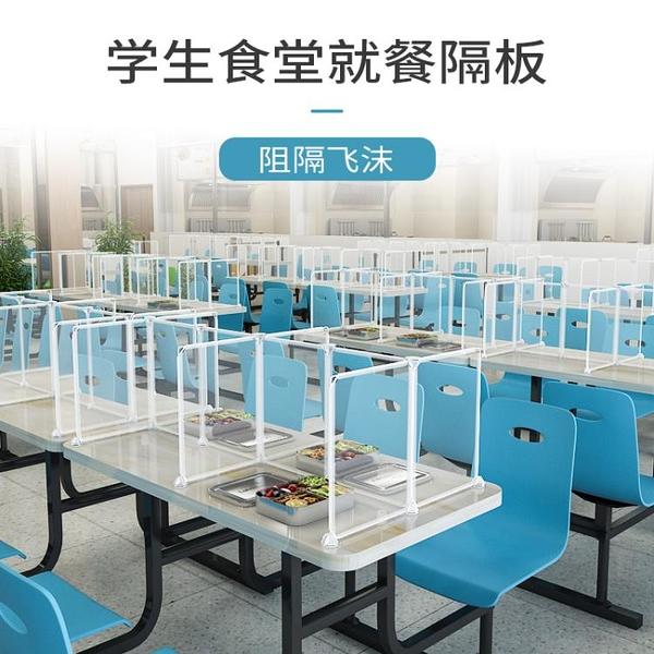 防疫隔板 學生食堂就餐隔板防疫飛沫情幼兒園吃飯餐桌塑料安全防護透明隔板 3C數位百貨