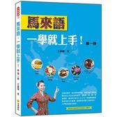 馬來語,一學就上手!(第一冊)(隨書附贈作者親錄標準馬來語發音 朗讀MP3)