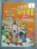 【書寶二手書T1/漫畫書_POX】中國歷史趣味漫畫:三國鼎立_洋洋兔