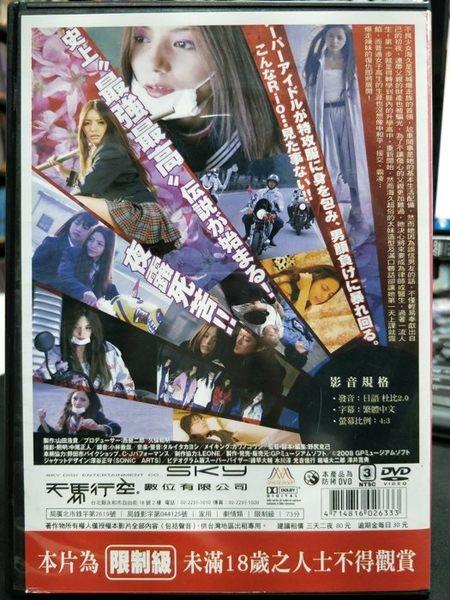 影音專賣店-P04-085-正版DVD*日片【不良學園:破處櫻花妹】-AV性感偶像RIO