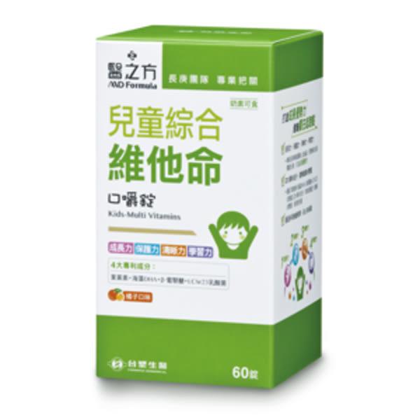 台塑生醫兒童綜合維他命嚼錠60錠【康是美】