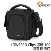 LOWEPRO 羅普 Clips 可麗 100 側背相機包 (3期0利率 郵寄免運 立福公司貨) 攝影機背包 Clips100