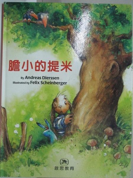 【書寶二手書T1/少年童書_DL5】膽小的提米 = Timid Timmy