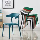現代簡約塑料餐椅成人休閒椅子餐廳創意牛角椅家用靠背凳多色小屋YXS