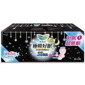 蕾妮亞 衛生棉 極吸好眠 連續大量日用 夜用 30cm ( 8片X3包 )