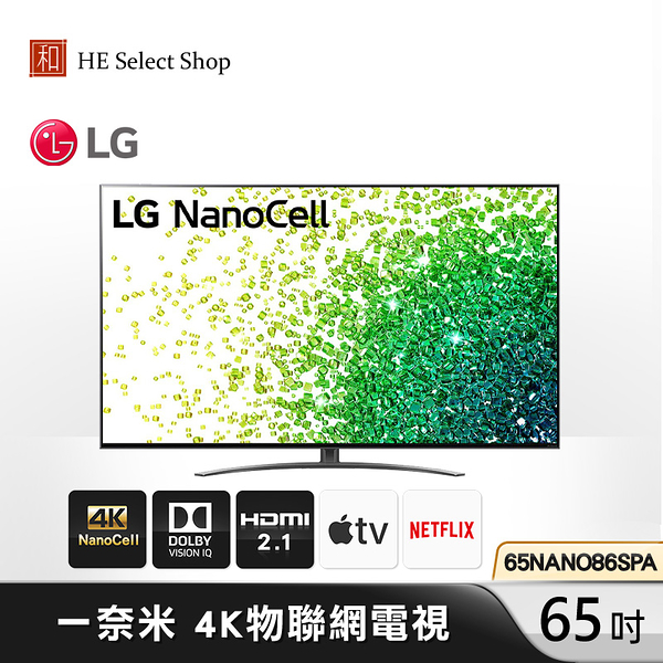 LG樂金 65型 NanoCell 4K AI語音物聯網電視 65NANO86SPA 直下式LED背光