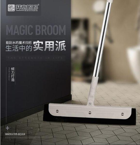 全館79折-拖把 魔法掃把魔術掃帚家用浴室掃水掃頭髮衛生間地板刮水器地刮