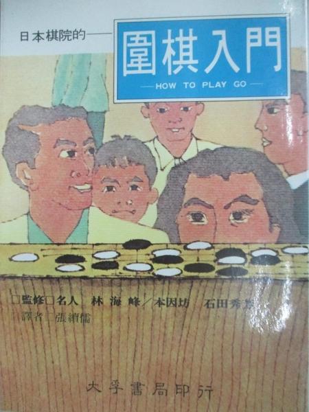 【書寶二手書T1/嗜好_BUJ】日本棋院圍棋入門_林海峰