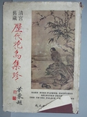 【書寶二手書T5/藝術_RHI】清宮舊藏歷代花鳥集珍