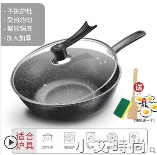 麥飯石不粘鍋炒鍋鐵鍋炒菜鍋電磁爐專用平底鍋家用煤氣燃氣灶適用 NMS小艾新品