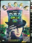 挖寶二手片-Z82-042-正版DVD-電影【巧克力冒險工廠】-強尼戴普 提姆波頓(直購價)經典片