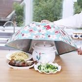 蓋菜罩 飯菜保溫罩 鋁箔保溫罩保可折疊蓋菜罩大號防塵食物罩【奇趣小屋】