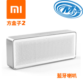 《麥士音響》【有現貨】Xiaomi小米 方盒子藍牙喇叭2