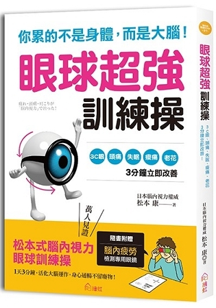 你累的不是身體,而是大腦!眼球超強訓練操:日本權威獨創,3C眼、頭痛、失眠、痠痛