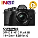 【一次付清】送64G+原電 申請送2千禮券+原電 Olympus E-M10 Mark III+14-42mm EZ 電動鏡組 黑色 元佑公司貨