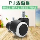 【居美麗】PU活動輪 卡簧PU活動輪 2吋活動輪 不傷地板活動輪