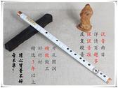 初學者一節笛子零基礎入門竹笛兒童學生成人男女橫笛教學igo