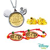 Disney迪士尼金飾 彌月金飾五件式禮盒-可愛兩小無猜款