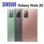 Samsung Galaxy Note 20 5G (8G/256G) 6.7 吋 智慧型手機 [24期0利率] 9/30前登錄送 JBL真無線藍牙耳機