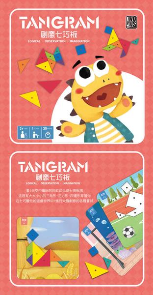 『高雄龐奇桌遊』 創意七巧板 tangram 繁體中文版 正版桌上遊戲專賣店
