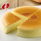 【香帥蛋糕】輕乳酪蛋糕...