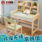 學習桌兒童書桌 兒童小學寫字桌 椅套裝家用男孩女孩實木學生桌子  快速出貨