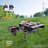 行動灶台步林bulin戶外車載鋁鎂合金移動廚房C650收納箱炊具露營餐桌凳鍋