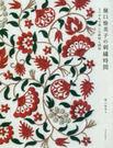 樋口愉美子の刺繍時間-5つの糸で楽しむ植物と模様
