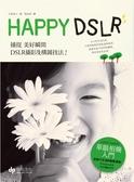 (二手書)Happy DSLR!捕捉美好瞬間的DSLR攝影及構圖技法