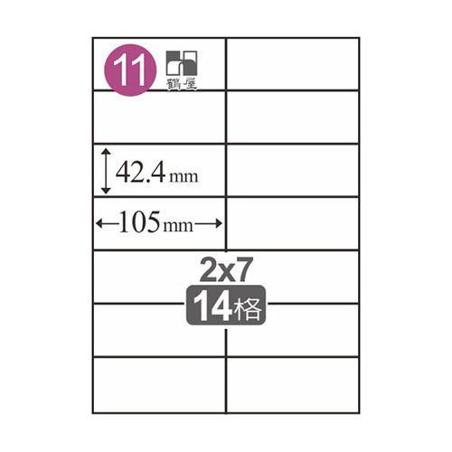 Herwood 鶴屋牌 A4亮面電腦標籤 42.4x105mm (銅版紙)