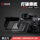 【送蔡司十片】GGS 金鋼 第五代 玻璃螢幕保護貼 磁吸 遮光罩 套組 Sony A7 III 硬式保護貼 防刮 防爆