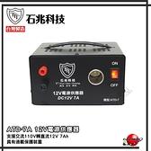 【愛車族】超級電匠ATD-7A 12V電源供應器(支援交流110V轉直流12V)