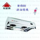 高雄 和家牌 H-800 排油煙機 ☆渦輪式風葉 ☆整台不鏽鋼 台灣製造 H800 除油煙機 【PK廚浴生活館】