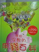 【書寶二手書T8/投資_YEH】學校沒教的用錢百科_艾文.霍爾,  余欲弟