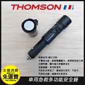 免運【THOMSON】4in1多功能 車充 TM TAC03C1 車窗擊破 安全帶切割器 手電筒 SOS緊急照明