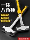 錘子 鐵錘子工地用大榔頭重型拆墻一體八角手錘方頭防震石工錘砸墻神器 99免運