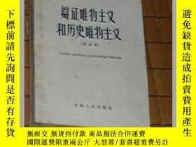 二手書博民逛書店61年印罕見辯證唯物主義和歷史唯物主義試用本8成新yt第2層Y2