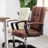 電腦椅家用現代簡約懶人休閒書房椅子靠背辦公室會議升降轉椅座椅WY 【好康促銷八八折】